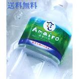 奄美大島の天然水 あまいろ 2リットル×6本セット【送料無料】