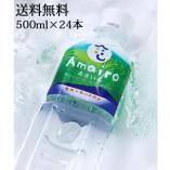 奄美大島のおいしい天然水あまいろ 500ml×24本セット【送料無料】