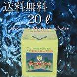 奄美大島のおいしい天然水 あまいろ 20リットル×1箱【送料無料】