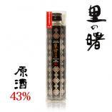 【贈り物に】長期熟成 里の曙原酒 43度 200ml