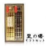 【ギフトセット】長期熟成 里の曙 原酒 GOLD 43度 各200mlセット