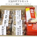 人気商品詰め合わせセット かりんとう鶏飯フリーズドライ