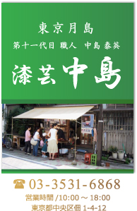 箸、伝統漆器・和食器|漆芸中島【公式サイト】- Urusigei Nakajima