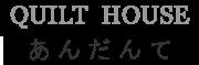 Quilt House あんだんて