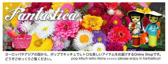 キッチュなヨーロッパ&アジア雑貨店 fantastica(ファンタスチカ) 東京 TOKYO