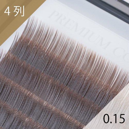 アッシュブラウン エクステ 0.15mm 4列