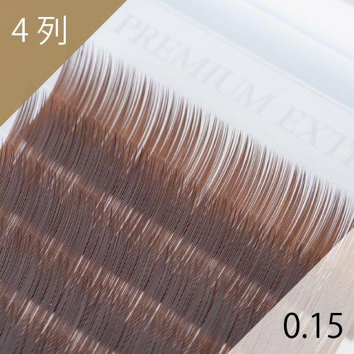 オリーブブラウン エクステ 0.15mm 4列