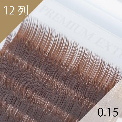 オリーブブラウン エクステ 0.15mm 12列