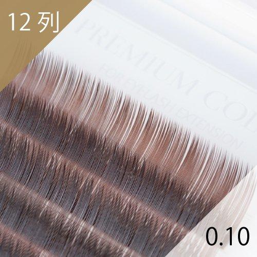 チョコレートブラウン エクステ 0.10mm 12列