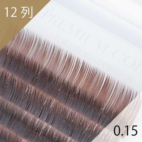 チョコレートブラウン エクステ 0.15mm 12列