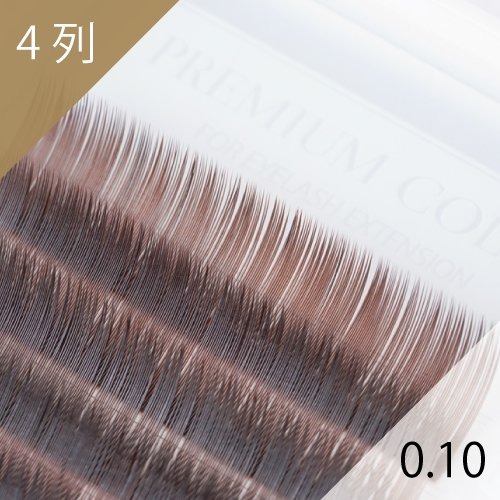 チョコレートブラウン エクステ 0.10mm 4列