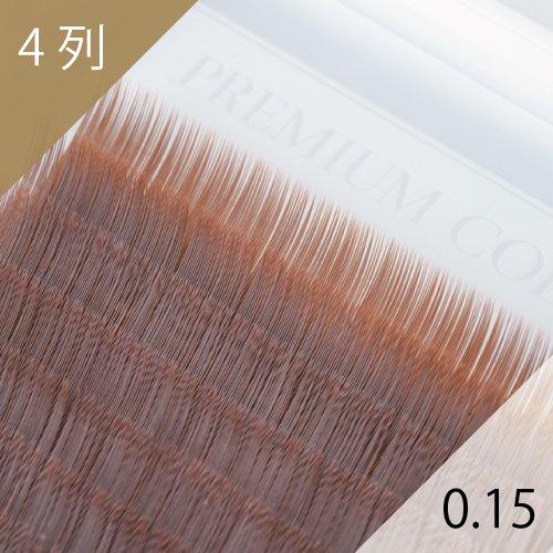 ブラウン エクステ 0.15mm 4列