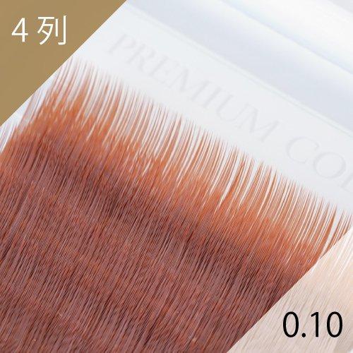 オレンジブラウン エクステ 0.10mm 4列
