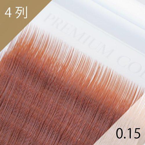 オレンジブラウン エクステ 0.15mm 4列