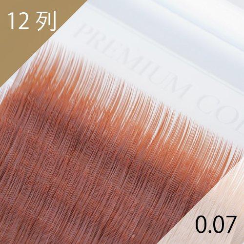 オレンジブラウン エクステ 0.07mm 12列