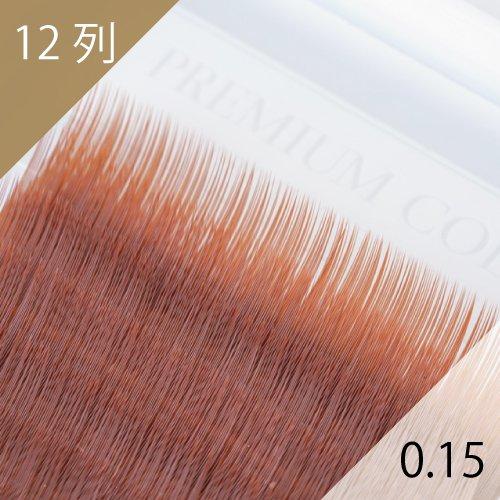 オレンジブラウン エクステ 0.15mm 12列