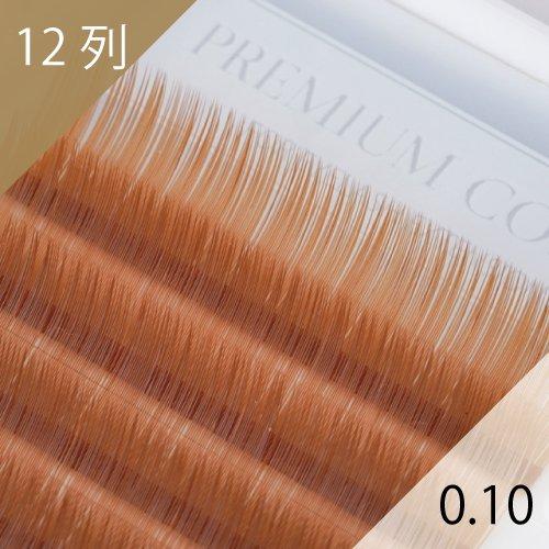 ライトブラウン エクステ 0.10mm 12列