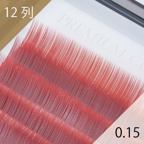 チェリーブラウン エクステ 0.15mm 12列