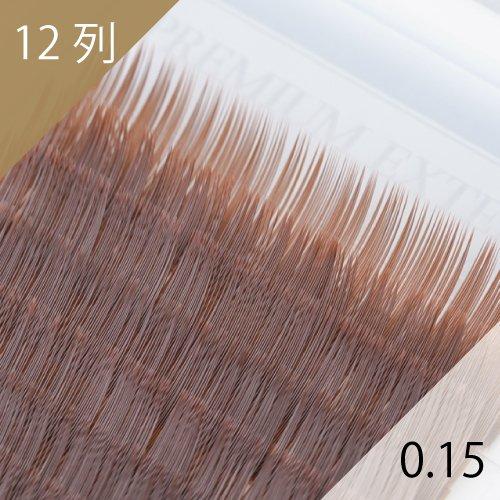 イエローブラウン エクステ 0.15mm 12列