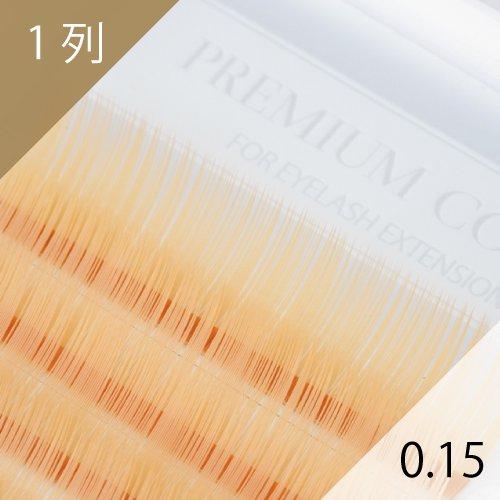 ゴールドブラウン エクステ 0.15mm 1列