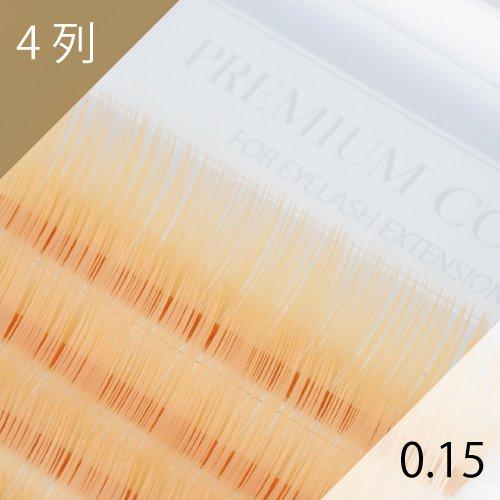 ゴールドブラウン エクステ 0.15mm 4列