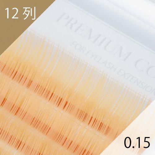 ゴールドブラウン エクステ 0.15mm 12列