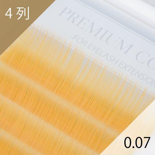 イエローゴールド エクステ 0.07mm 4列