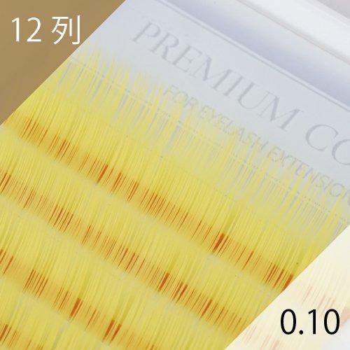 イエロー エクステ 0.10mm 12列