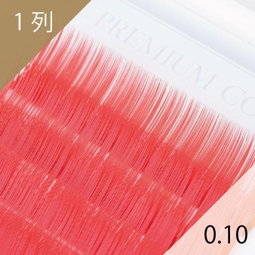 レッド エクステ 0.10mm 1列