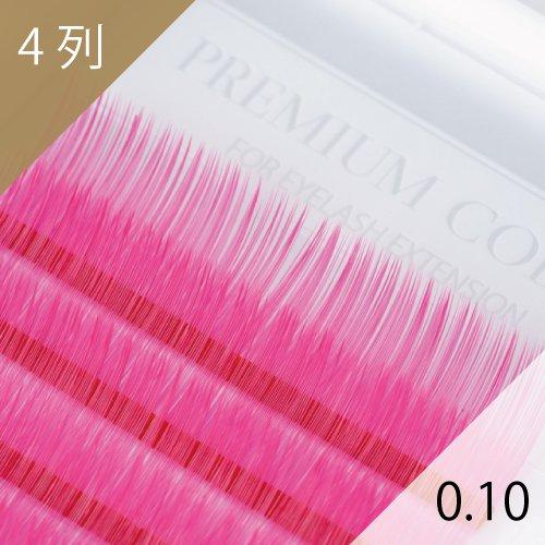 ピンク エクステ 0.10mm 4列