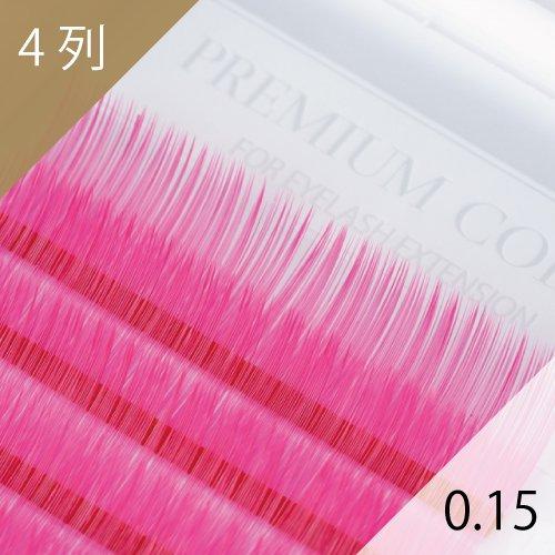 ピンク エクステ 0.15mm 4列