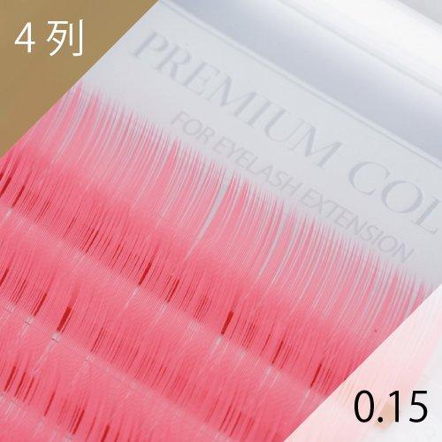 パステルピンク エクステ 0.15mm 4列