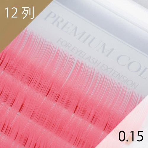 パステルピンク エクステ 0.15mm 12列