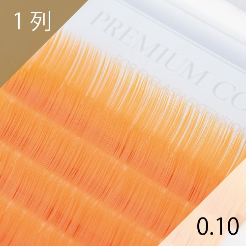 オレンジ エクステ 0.10mm 1列