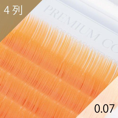 オレンジ エクステ 0.07mm 4列