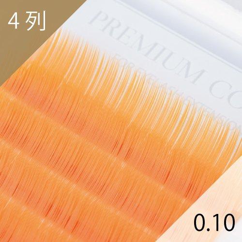 オレンジ エクステ 0.10mm 4列