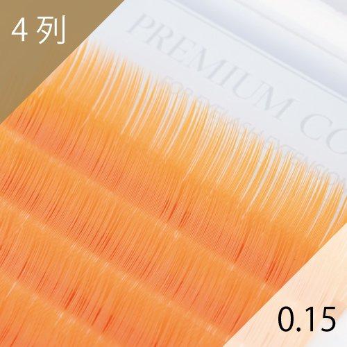 オレンジ エクステ 0.15mm 4列