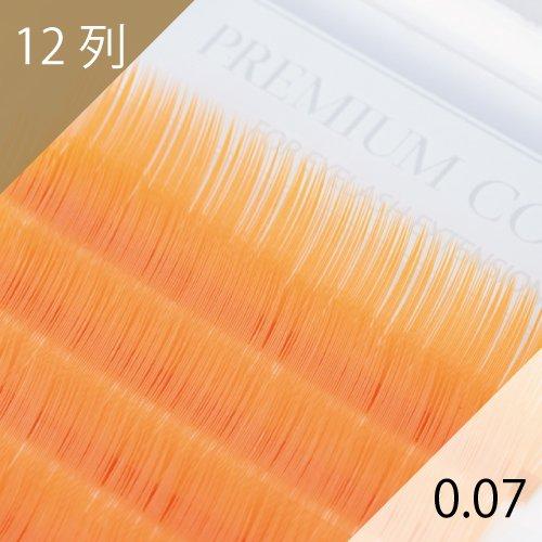 オレンジ エクステ 0.07mm 12列