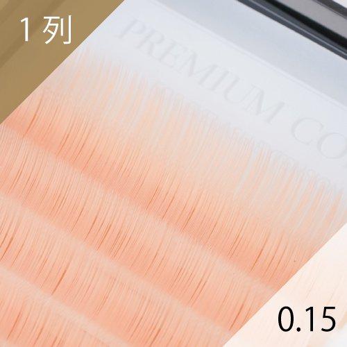 ライトオレンジ エクステ 0.15mm 1列