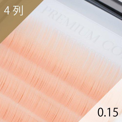 ライトオレンジ エクステ 0.15mm 4列