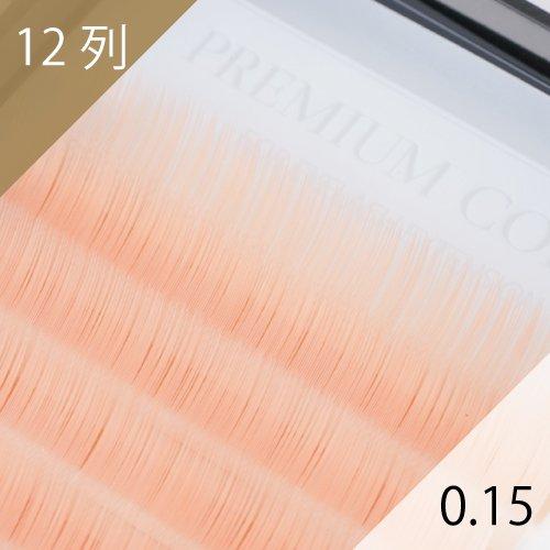 ライトオレンジ エクステ 0.15mm 12列