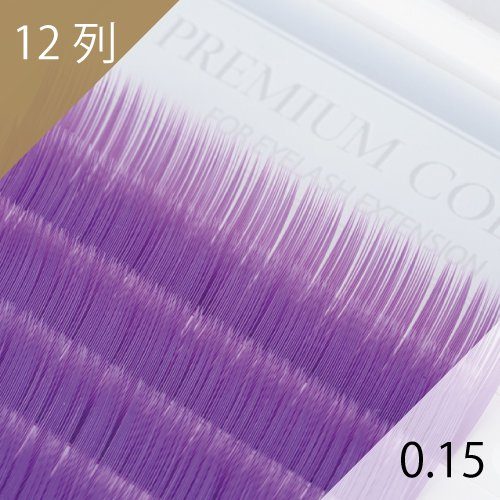 パープル エクステ 0.15mm 12列