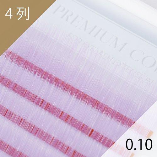 ライトパープル エクステ 0.10mm 4列