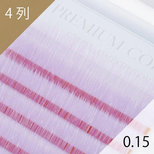 ライトパープル エクステ 0.15mm 4列