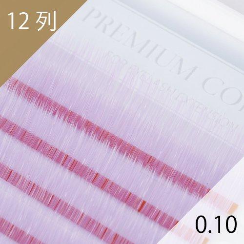 ライトパープル エクステ 0.10mm 12列