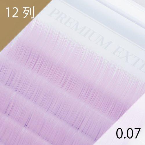 ライトバイオレット エクステ 0.07mm 12列