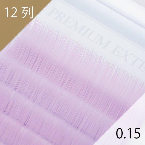 ライトバイオレット エクステ 0.15mm 12列
