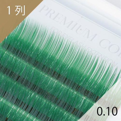 グリーン エクステ 0.10mm 1列