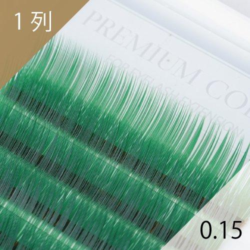 グリーン エクステ 0.15mm 1列