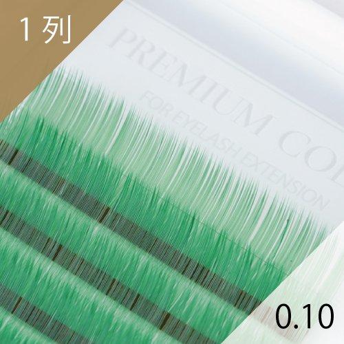ライトグリーン エクステ 0.10mm 1列
